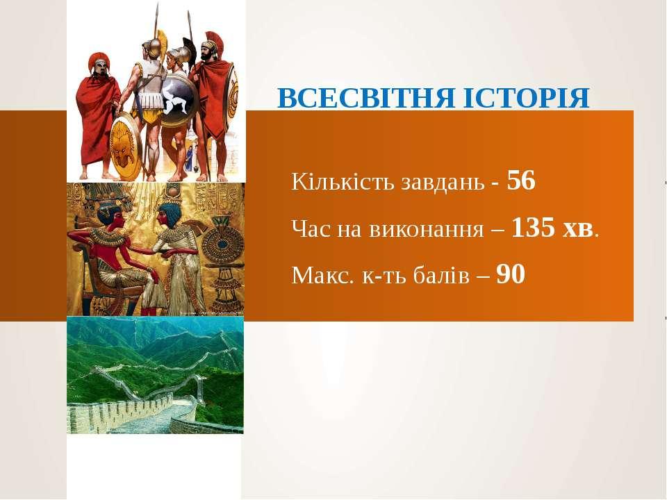 ВСЕСВІТНЯ ІСТОРІЯ Кількість завдань - 56 Час на виконання – 135 хв. Макс. к-т...