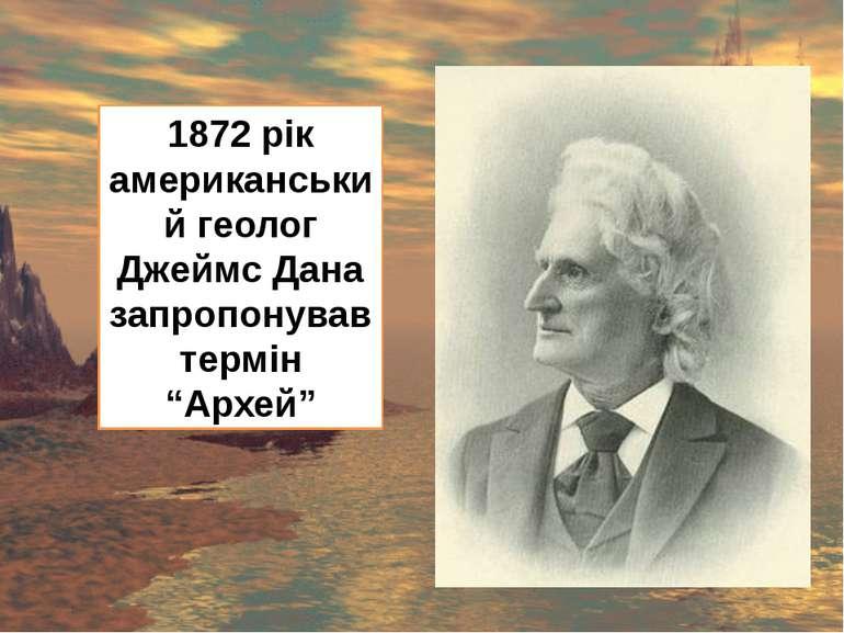 """1872 рік американський геолог Джеймс Дана запропонував термін """"Архей"""""""
