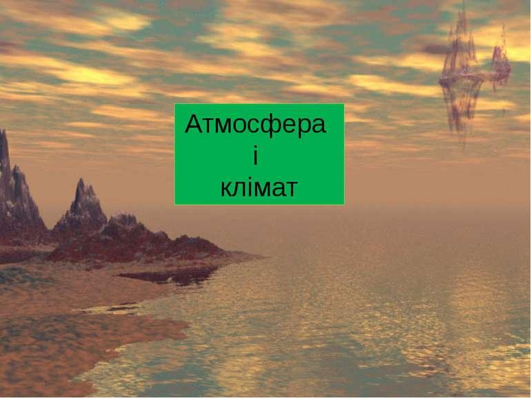 Атмосфера і клімат