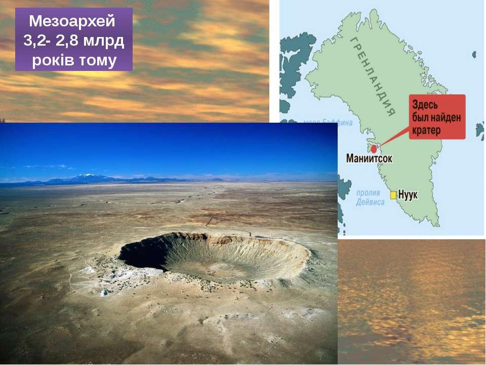 Мезоархей 3,2- 2,8 млрд років тому