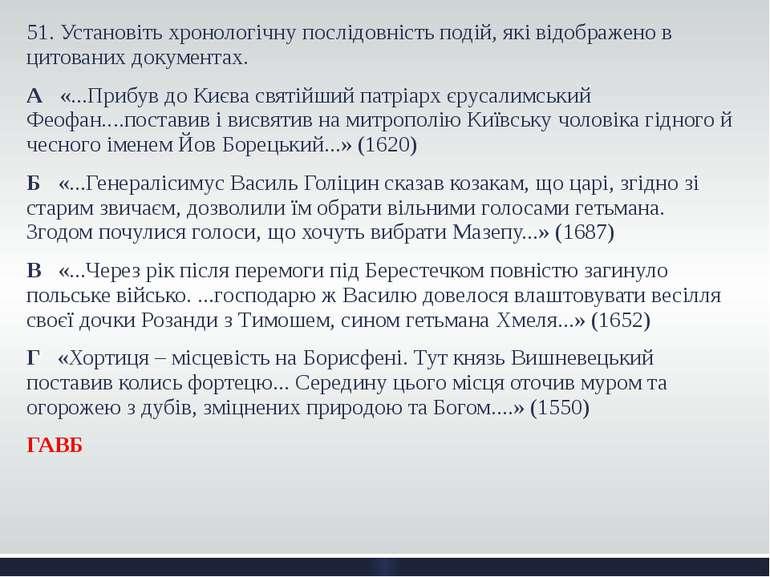 51. Установіть хронологічну послідовність подій, які відображено в цитованих ...