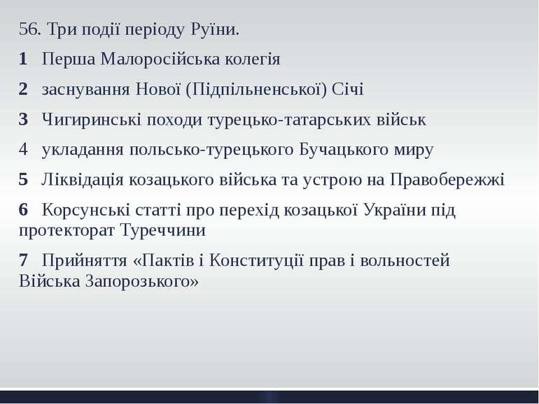 56. Три події періоду Руїни. 1 Перша Малоросійська колегія 2 заснування Нової...