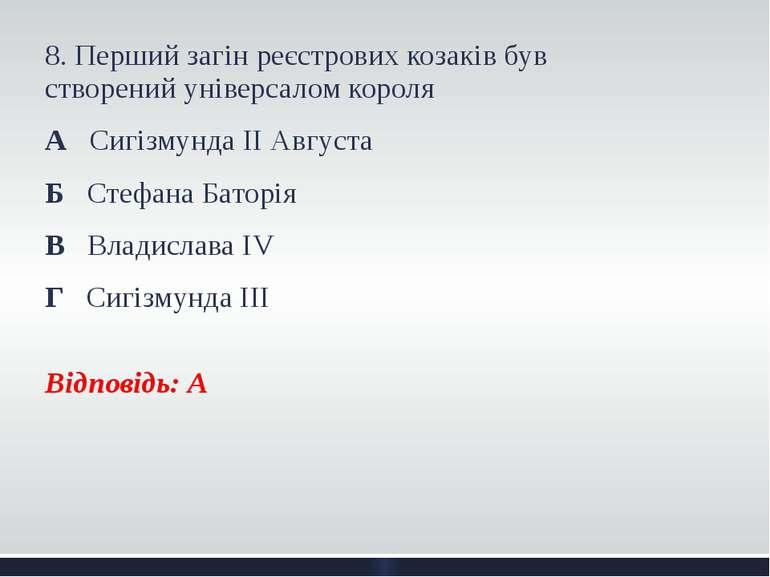 8. Перший загін реєстрових козаків був створений універсалом короля А Сигізму...
