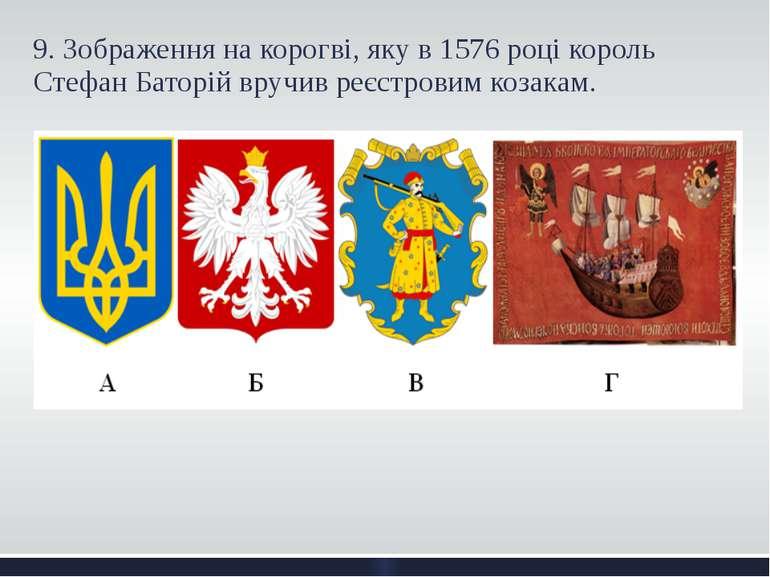 9. Зображення на корогві, яку в 1576 році король Стефан Баторій вручив реєстр...