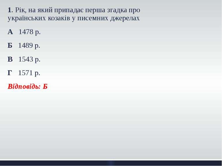 1. Рік, на який припадає перша згадка про українських козаків у писемних джер...