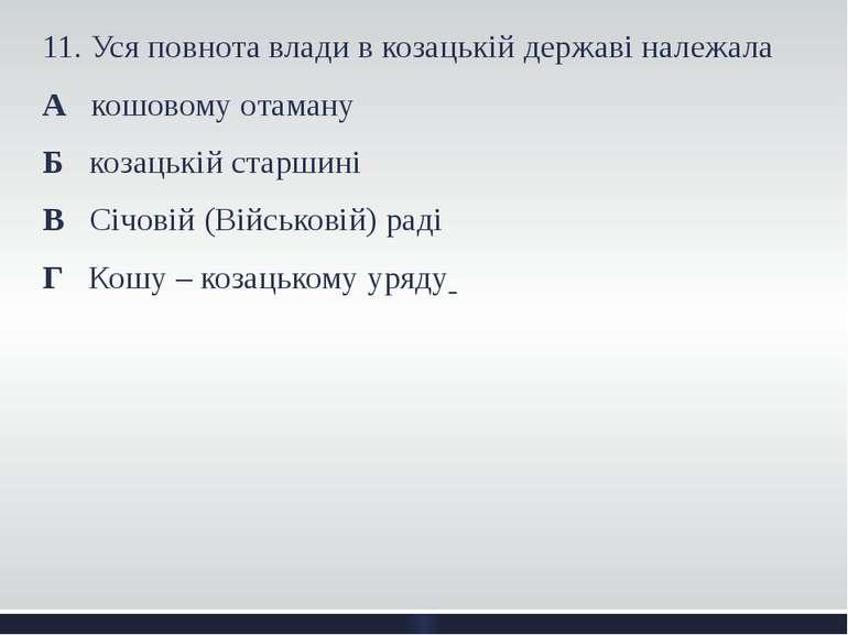 11. Уся повнота влади в козацькій державі належала А кошовому отаману Б козац...