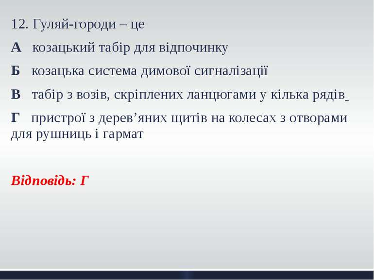 12. Гуляй-городи – це А козацький табір для відпочинку Б козацька система дим...