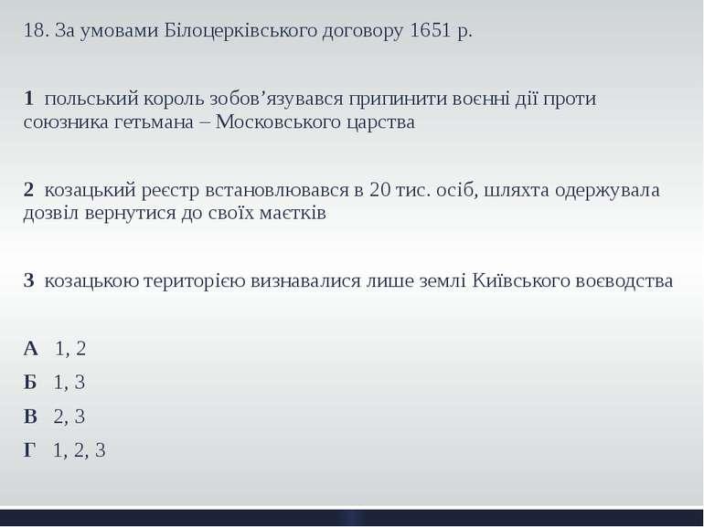 18. За умовами Білоцерківського договору 1651 р. 1 польський король зобов'язу...