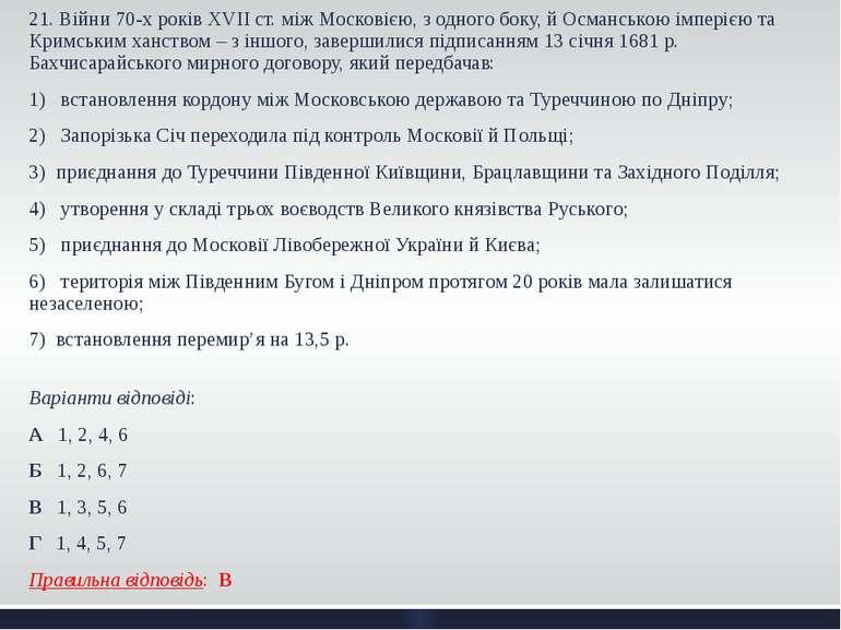 21. Війни 70-х років XVII ст. між Московією, з одного боку, й Османською імпе...