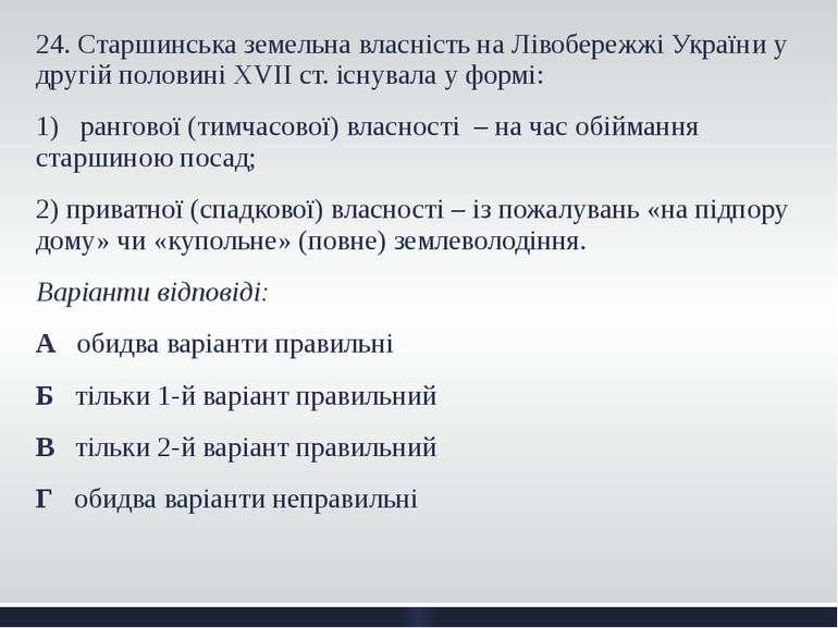 24. Старшинська земельна власність на Лівобережжі України у другій половині X...