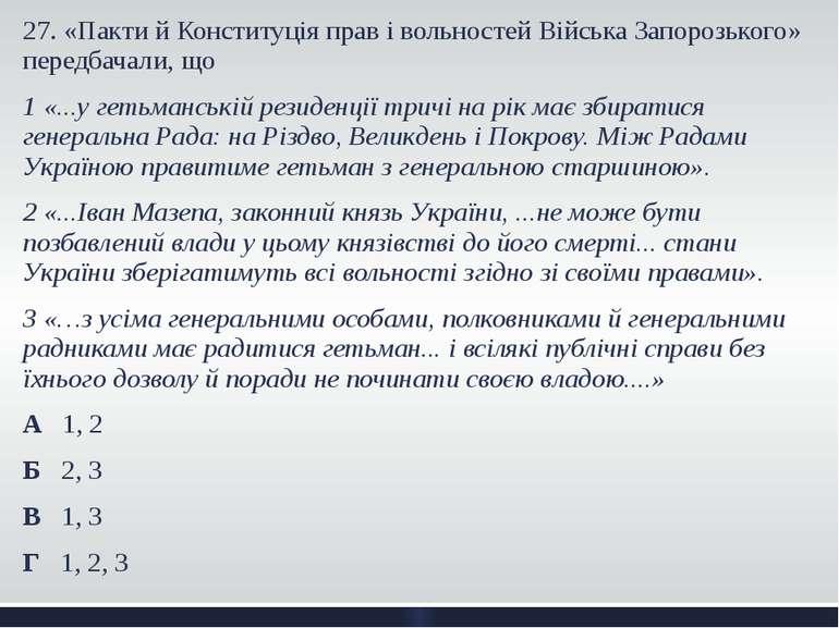 27. «Пакти й Конституція прав і вольностей Війська Запорозького» передбачали,...