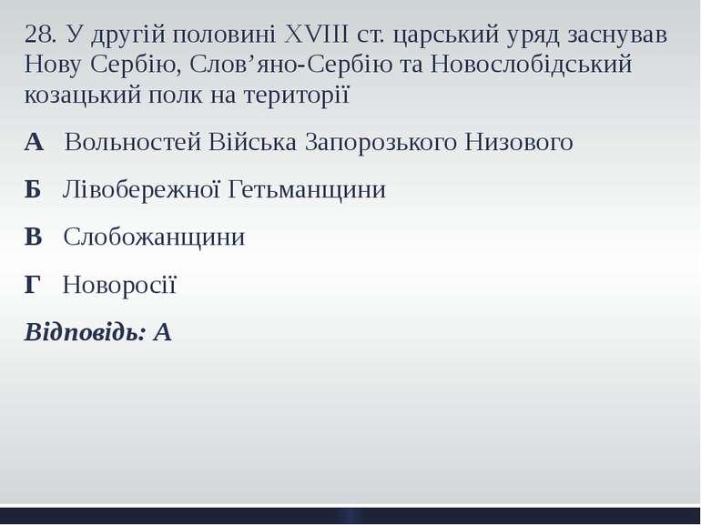 28. У другій половині XVIII ст. царський уряд заснував Нову Сербію, Слов'яно-...