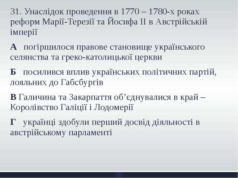 31. Унаслідок проведення в 1770 – 1780-х роках реформ Марії-Терезії та Йосифа...