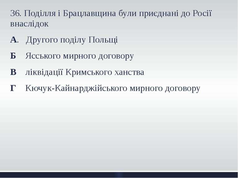 36. Поділля і Брацлавщина були приєднані до Росії внаслідок А. Другого поділу...