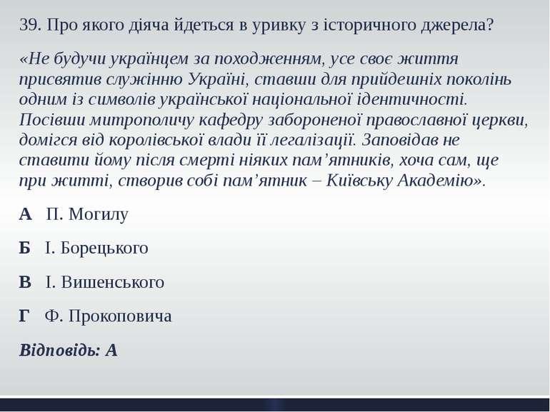 39. Про якого діяча йдеться в уривку з історичного джерела? «Не будучи україн...