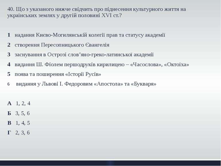 40. Що з указаного нижче свідчить про піднесення культурного життя на українс...