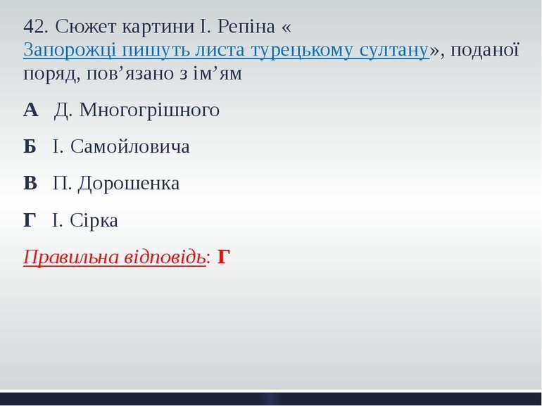 42. Сюжет картини І. Репіна «Запорожці пишуть листа турецькому султану», пода...