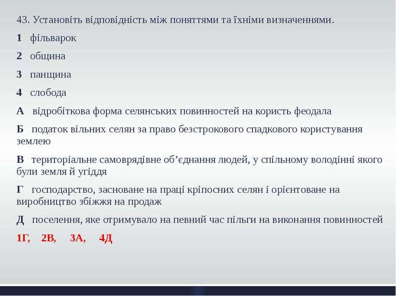 43. Установіть відповідність між поняттями та їхніми визначеннями. 1 фільваро...