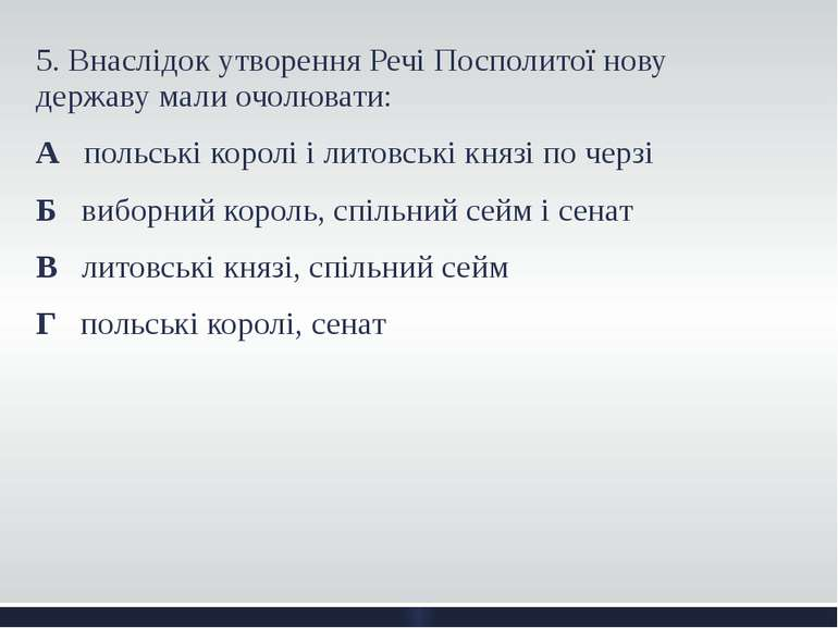 5. Внаслідок утворення Речі Посполитої нову державу мали очолювати: А польськ...