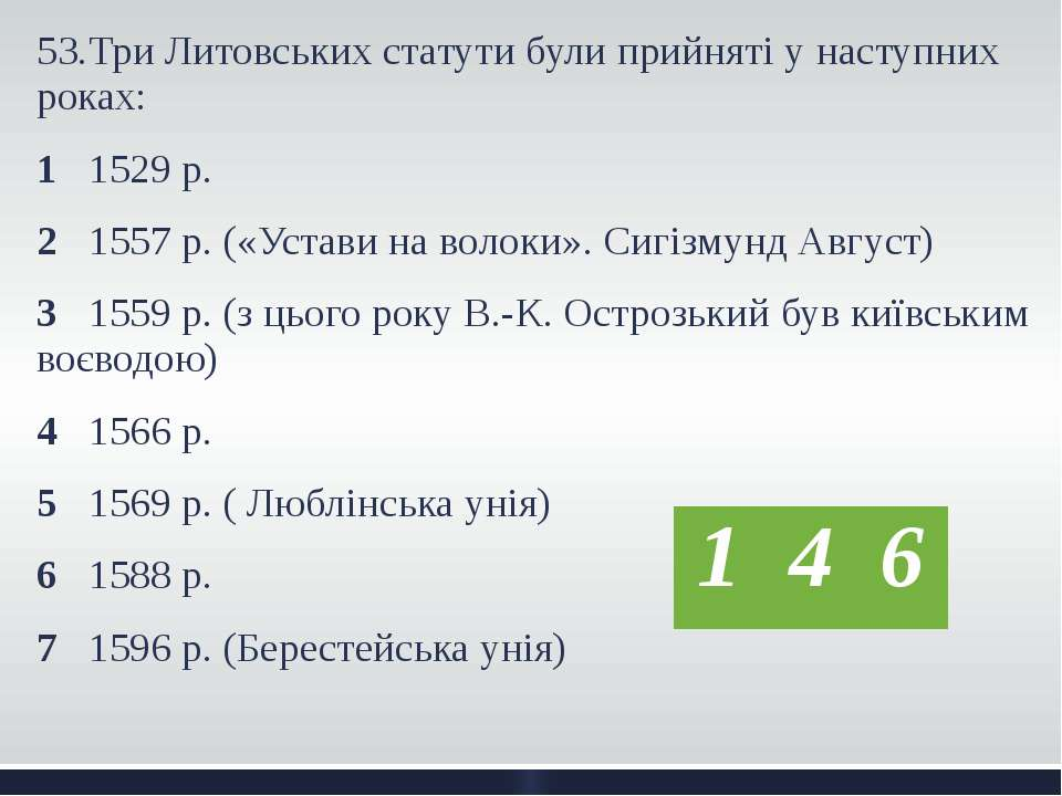 53.Три Литовських статути були прийняті у наступних роках: 1 1529 р. 2 1557 р...
