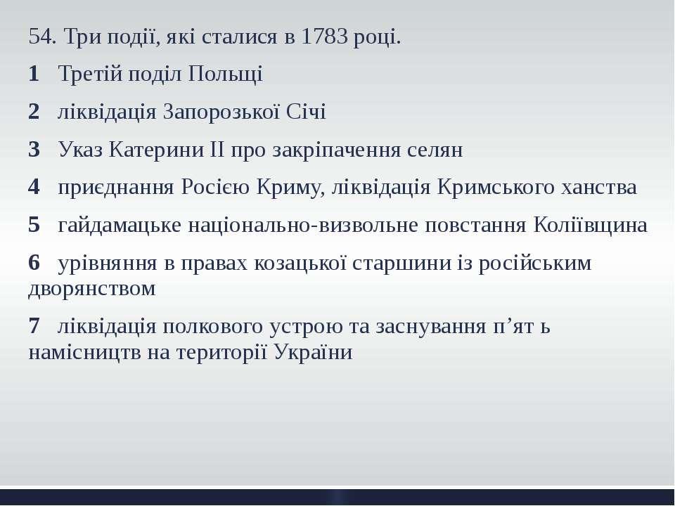 54. Три події, які сталися в 1783 році. 1 Третій поділ Польщі 2 ліквідація За...