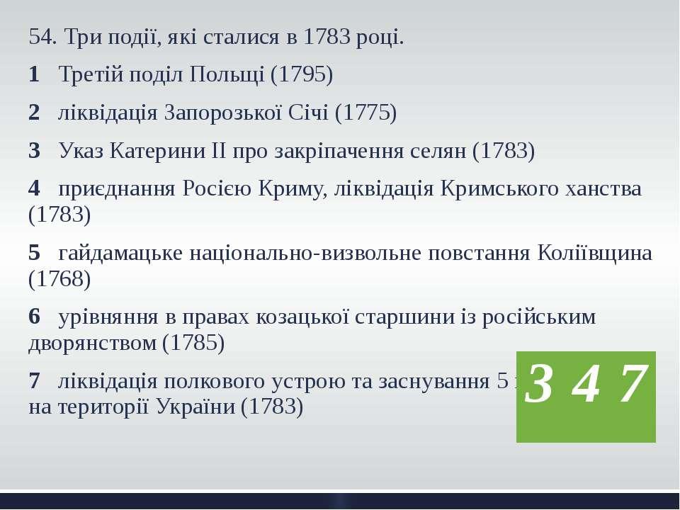 54. Три події, які сталися в 1783 році. 1 Третій поділ Польщі (1795) 2 ліквід...
