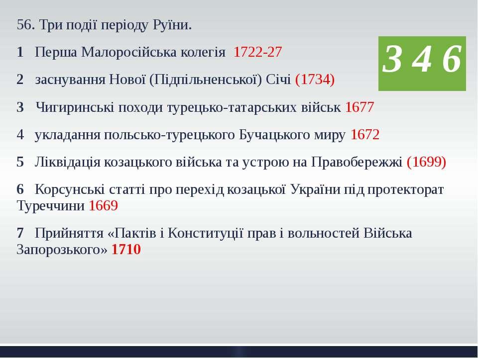 56. Три події періоду Руїни. 1 Перша Малоросійська колегія 1722-27 2 заснуван...