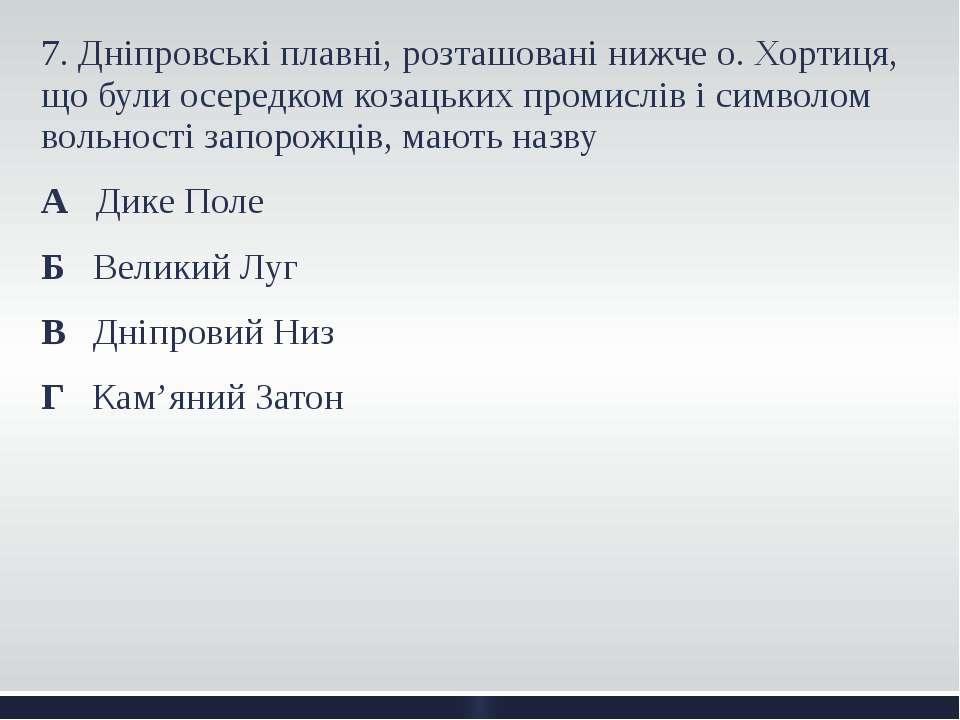 7. Дніпровські плавні, розташовані нижче о. Хортиця, що були осередком козаць...