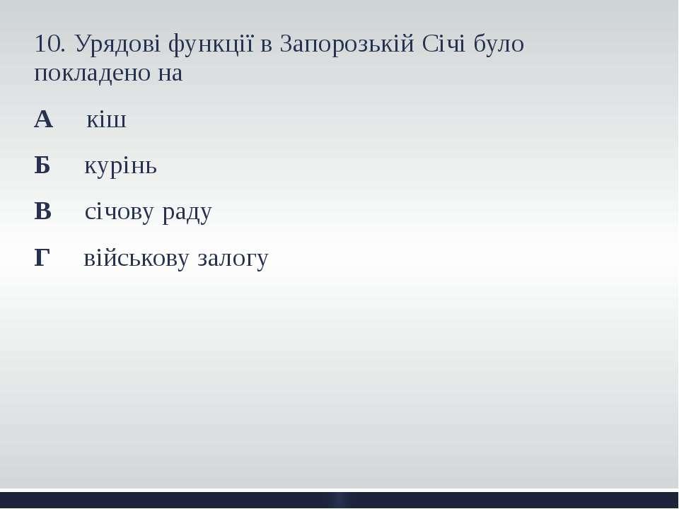 10. Урядові функції в Запорозькій Січі було покладено на А кіш Б курінь В січ...