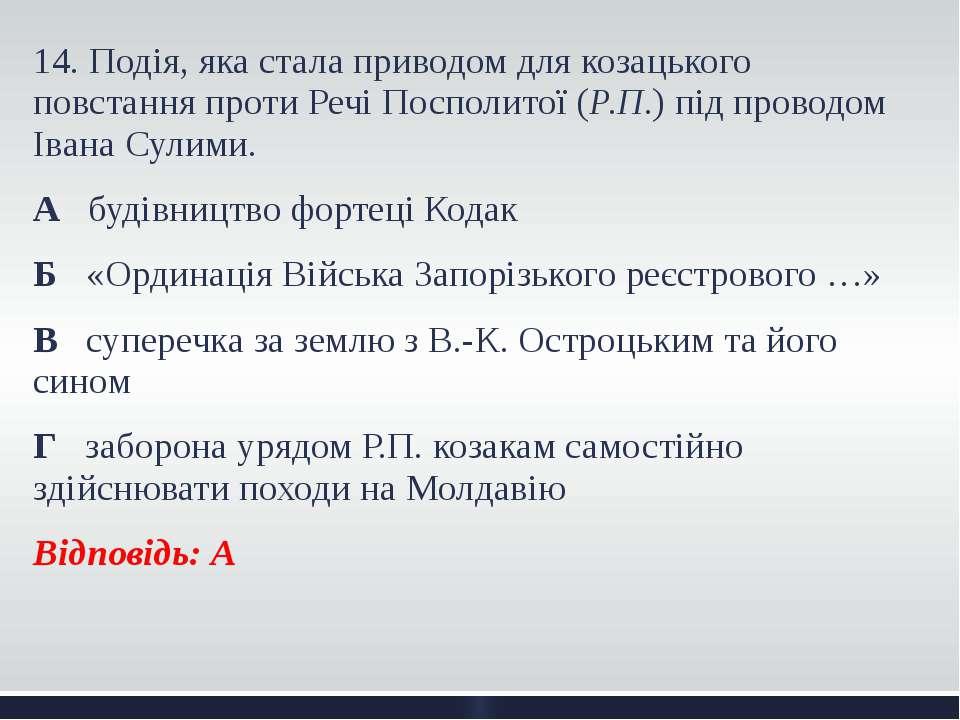 14. Подія, яка стала приводом для козацького повстання проти Речі Посполитої ...