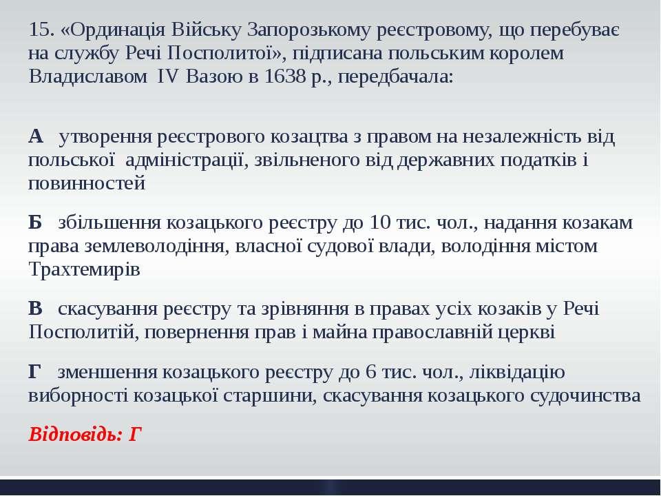 15. «Ординація Війську Запорозькому реєстровому, що перебуває на службу Речі ...