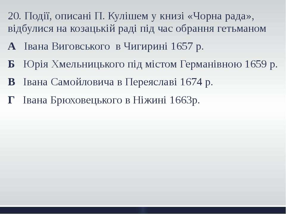 20. Події, описані П. Кулішем у книзі «Чорна рада», відбулися на козацькій ра...