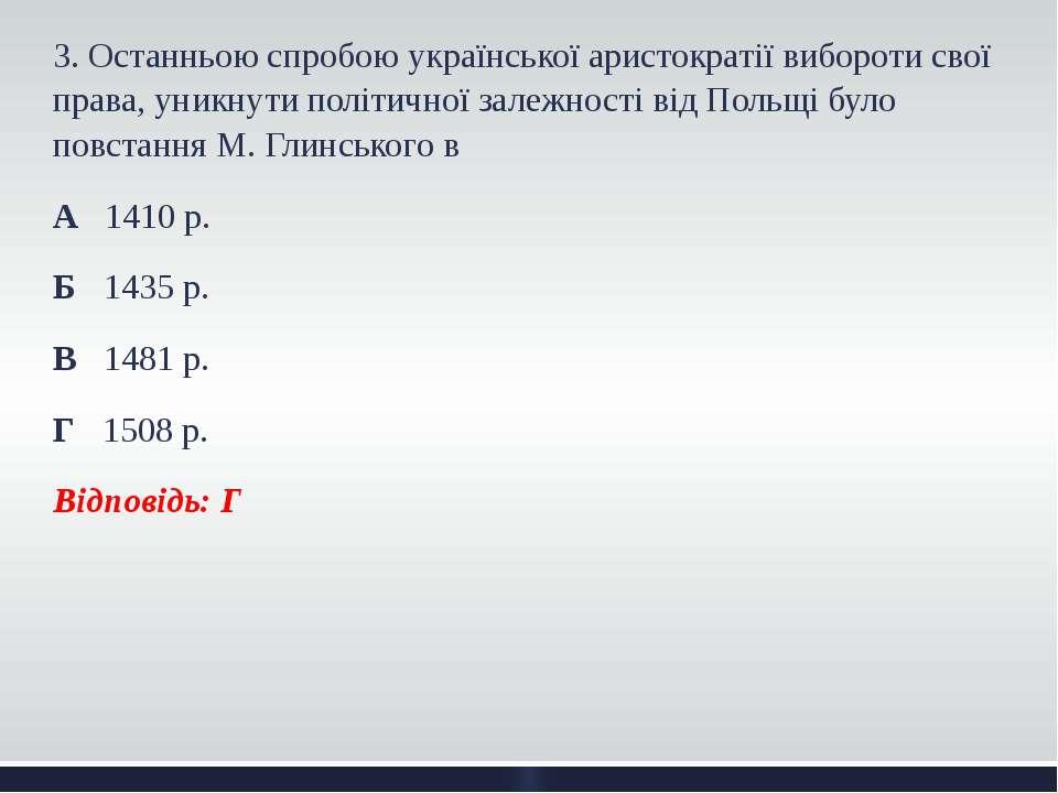 3. Останньою спробою української аристократії вибороти свої права, уникнути п...