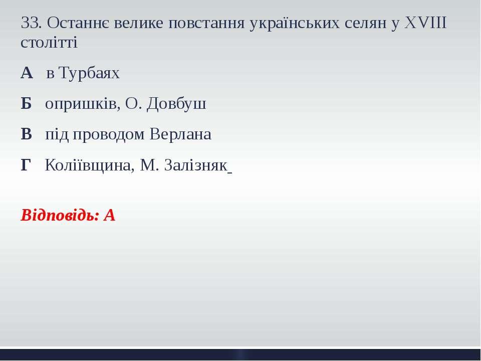33. Останнє велике повстання українських селян у ХVIII столітті А в Турбаях Б...