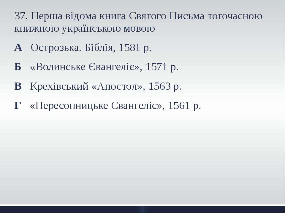 37. Перша відома книга Святого Письма тогочасною книжною українською мовою А ...