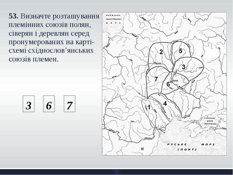 53. Визначте розташування племінних союзів полян, сіверян і деревлян серед пр...