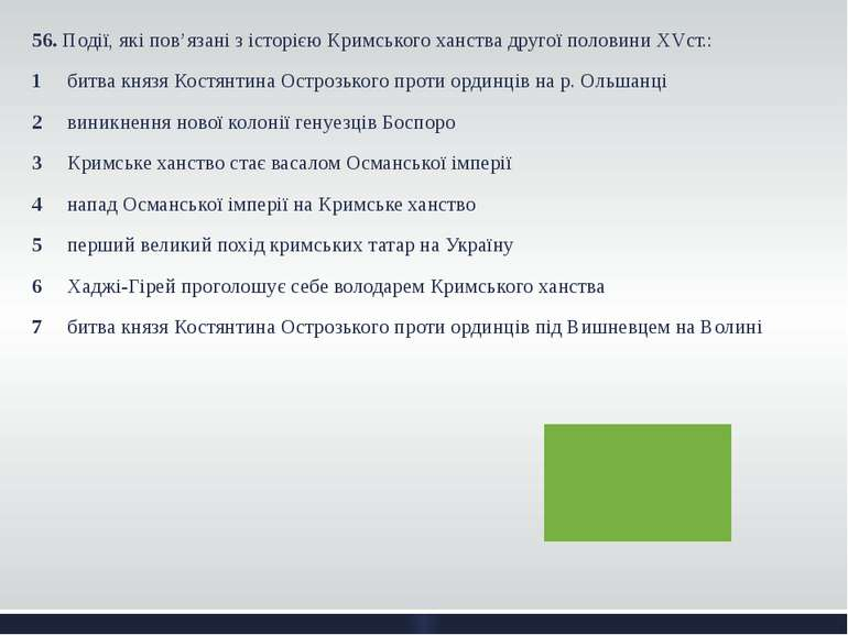 56. Події, які пов'язані з історією Кримського ханства другої половини XVст.:...