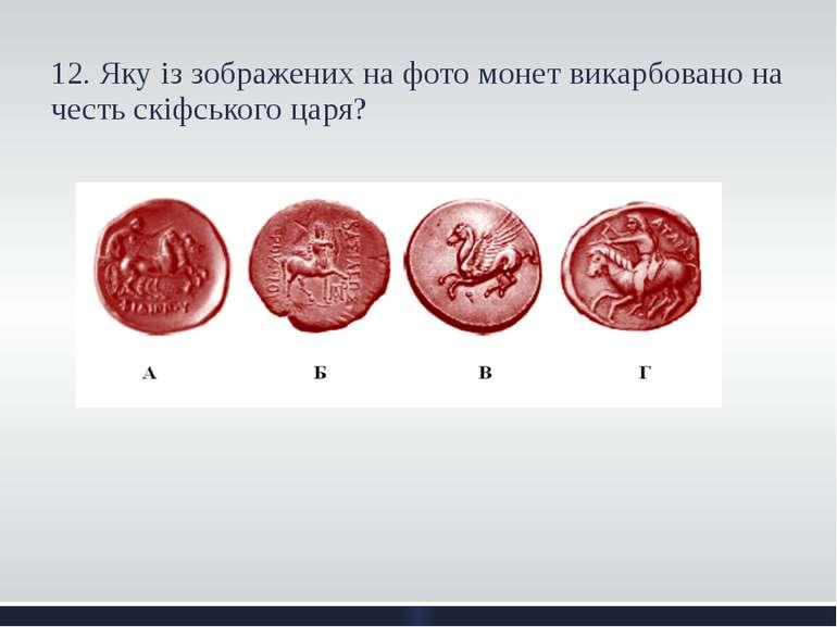 12. Яку із зображених на фото монет викарбовано на честь скіфського царя?
