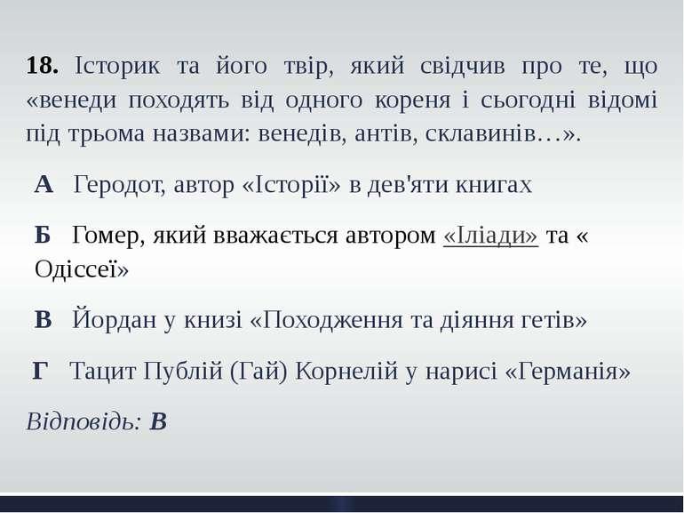 18. Історик та його твір, який свідчив про те, що «венеди походять від одного...