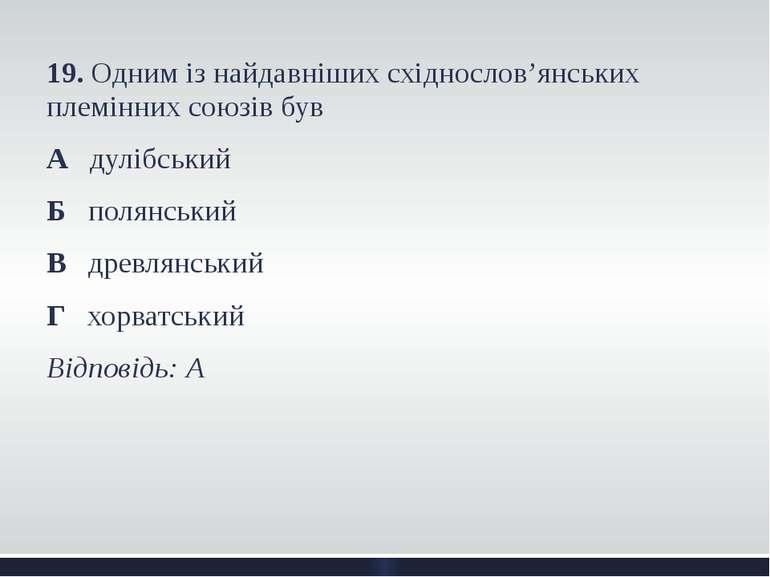 19. Одним із найдавніших східнослов'янських племінних союзів був А дулібський...