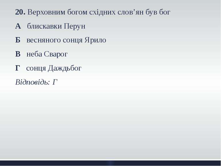 20. Верховним богом східних слов'ян був бог А блискавки Перун Б весняного сон...