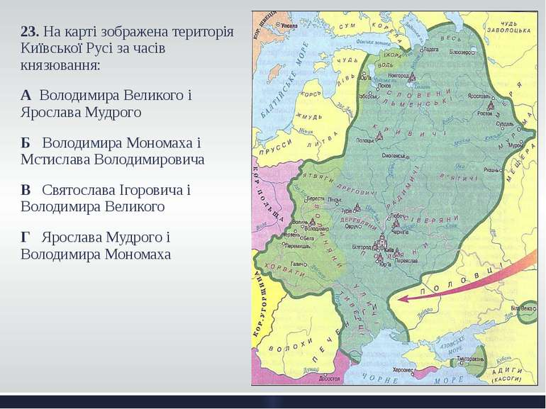 23. На карті зображена територія Київської Русі за часів князювання: А Володи...