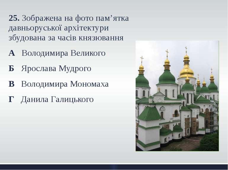 25. Зображена на фото пам'ятка давньоруської архітектури збудована за часів к...