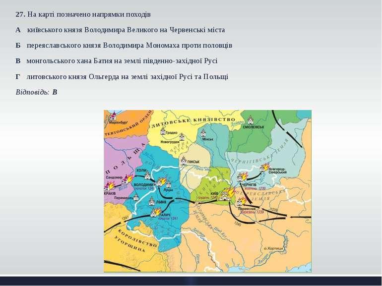 27. На карті позначено напрямки походів А київського князя Володимира Великог...