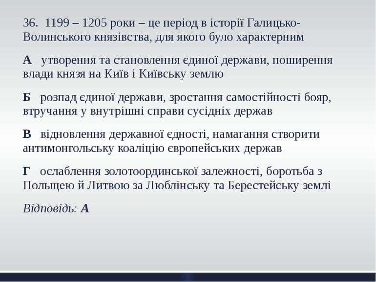 36. 1199 – 1205 роки – це період в історії Галицько-Волинського князівства, д...