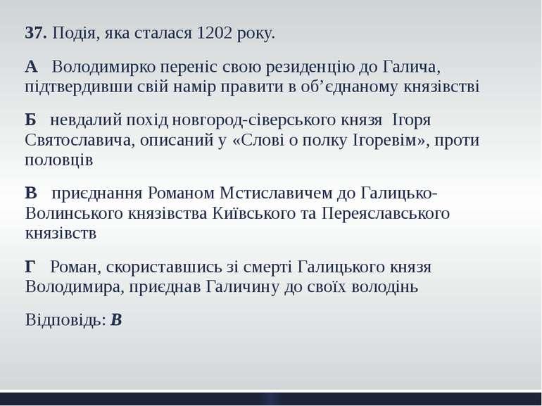 37. Подія, яка сталася 1202 року. А Володимирко переніс свою резиденцію до Га...