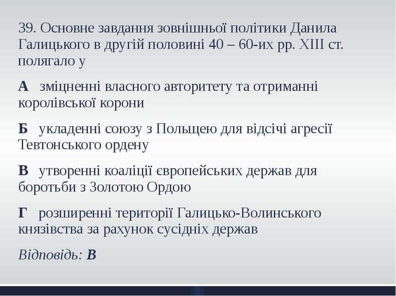 39. Основне завдання зовнішньої політики Данила Галицького в другій половині ...