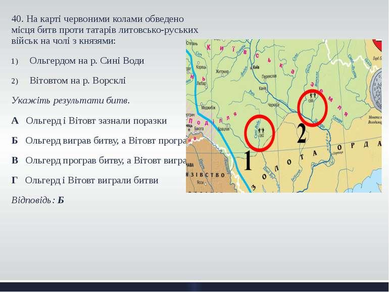 40. На карті червоними колами обведено місця битв проти татарів литовсько-рус...