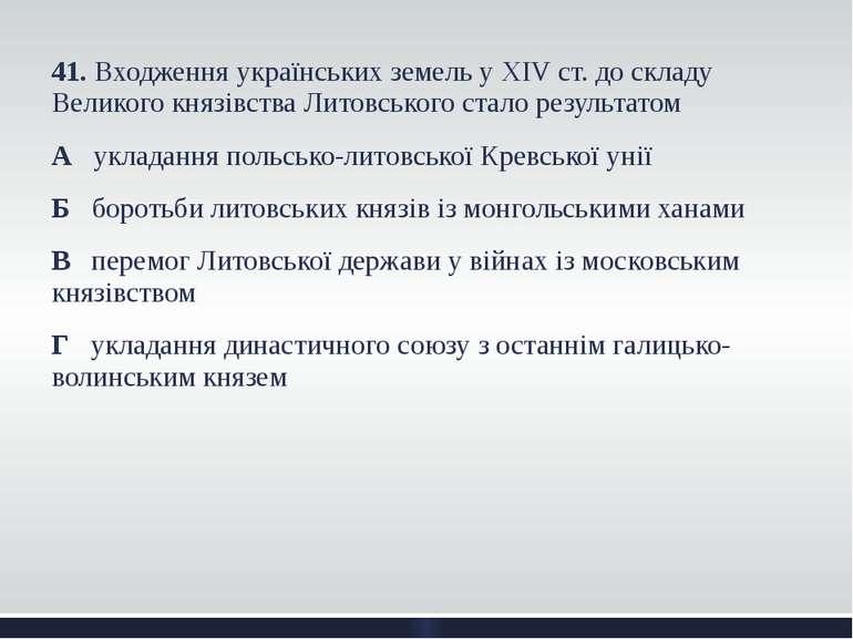 41. Входження українських земель у XIV ст. до складу Великого князівства Лито...