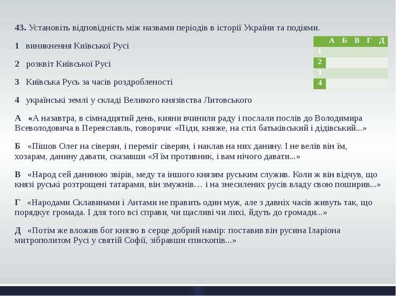 43. Установіть відповідність між назвами періодів в історії України та подіям...